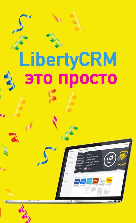 CRM система для малого и среднего бизнеса