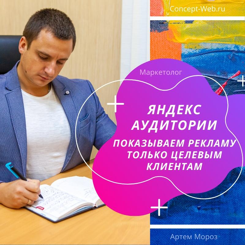 Яндекс аудитории — показываем рекламу только целевым клиентам