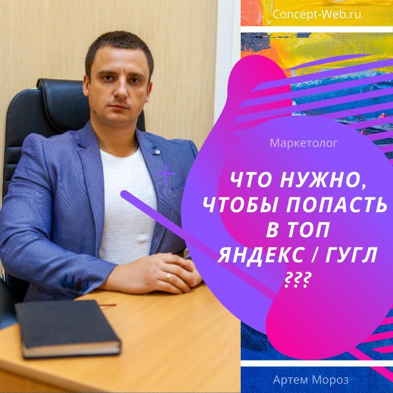 Сколько стоит и что нужно, чтобы попасть в ТОП Яндекс/Гугл