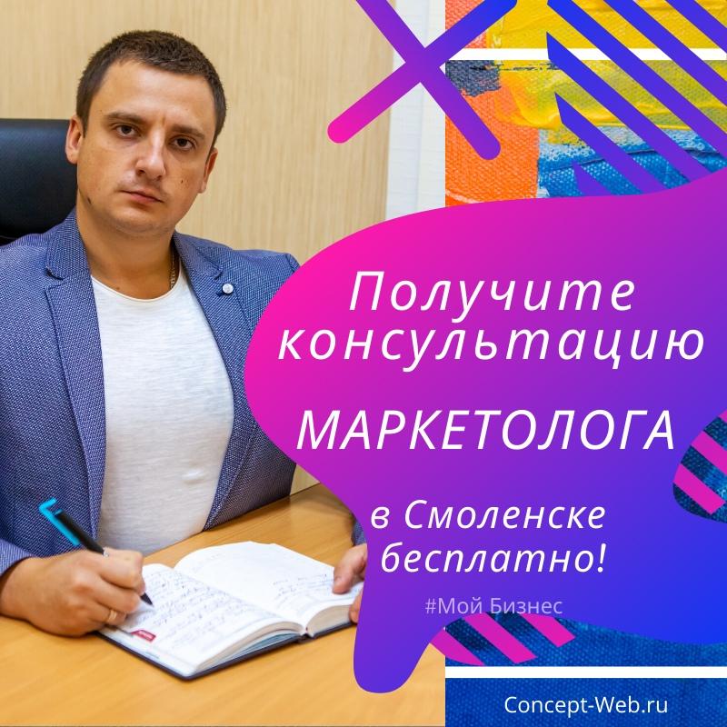 Получите консультацию маркетолога в Смоленске бесплатно!