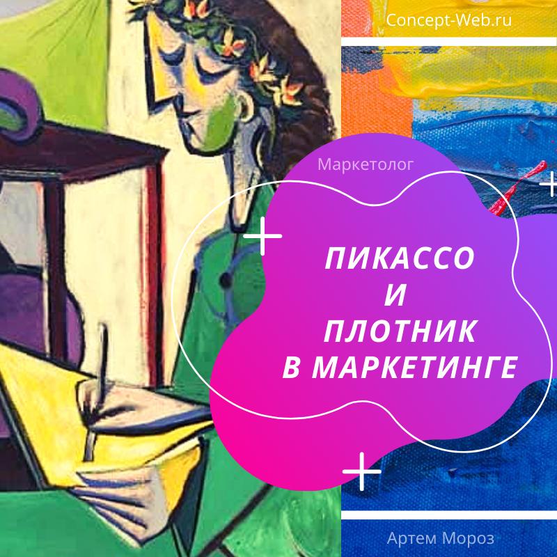Пикассо и Плотник в Маркетинге услуг