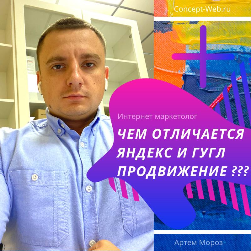Отличие Яндекс и Гугл в SEO продвижение